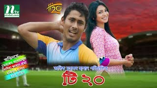 Popular Bangla Natok - T 20 | Prova | Ashraful | Rokibul Hasan | By Tarik Muhammad