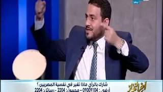 أخر النهار - حوار خاص حول ماذا تغير في نفسية المصريين؟