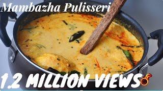 മാമ്പഴ പുളിശ്ശേരി |Mambazha Pulissery|Sadya Mambazha Kalan|ishu Onam Special|Eps:no16
