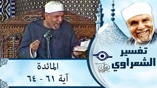 الشيخ الشعراوي | تفسير سورة المائدة، (آية ٦١-٦٤)