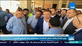 أخبار TeN - وزير الصحة يتفقد أعمال الانشاءات لمستشفي إسنا المركزي الجديد
