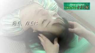 整体マッサージ/ツボゲッチューりらく屋ロングバージョン japanese full body massage