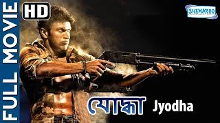 Jyodha (HD) - Superhit Bengali Movie - Puneeth Rajkumar - Nidhi - Jackie Sharoff