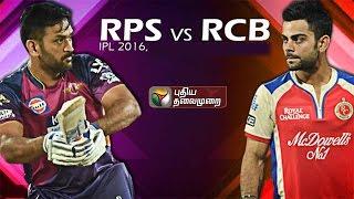 IPL 2016: Royal Challengers Bangalore Vs Rising Pune Supergiants at 4 pm (07/05/2016)