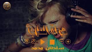 العن ابو فرنكينج ماوتح عينج - دبكات مطلوبة ايام معربا سلطان محمد