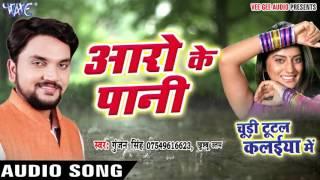 RO Ke Paani - RO के पानी - Chudi Tutal Kalaiya Me - Gunjan Singh - Bhojpuri Song 2016