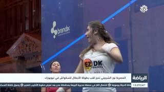 التلفزيون العربي   المصرية نور الشربيني تحرز لقب بطولة الأبطال للإسكواش في نيويورك