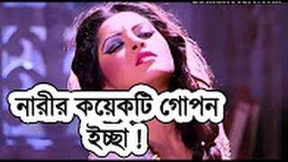 নারীর কয়েকটি গোপন ইচ্ছার কথা যা কাউকে জানতে দেন না | Some women do not know anyone that secret desi