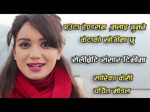 Xxx Mp4 एउटा हेण्डसम मलाइ बुझ्ने केटाको खोजीमा छु Model Sarika Kc Tok Shwo With Kamal Sargam 3gp Sex