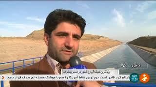 Iran Ardabil province Agriculture Water Channel under construction كانال آبرساني كشاورزي اردبيل