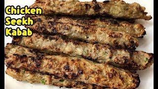 Chicken Seekh Kabab / seekh kabab / easy chicken seekh kabab Ramadan Recipes By Yasmin's Cooking