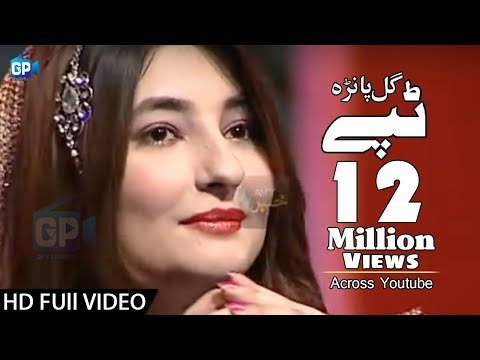 Xxx Mp4 New Song Gul Panra 2016 Pashto Tapay 3gp Sex