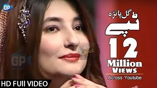 New Song - Gul panra 2016 Pashto Tapay