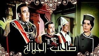 صاحب الجلالة - Saheb El Glala