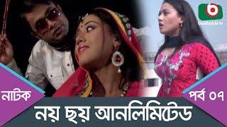 Bangla Comedy Natok | Noy Choy Unlimited | Ep - 07 | Shohiduzzaman Selim, Faruk, AKM Hasan, Badhon