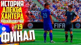 ФИНАЛ   АЛЕКС ХАНТЕР   ИСТОРИЯ FIFA 17   #19 (РУССКАЯ ОЗВУЧКА)