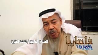 كلمة الفنان الكبير سعد الفرج ببروفة مسرحية #فانتازيا