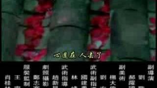 笑傲江湖 ED片尾