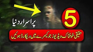 Ghost Videos - Top 5 Scary Moments Caught on Camera - Purisrar Dunya - Urdu Documentary
