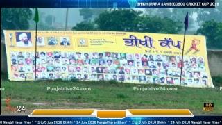 Bhikhi(Rara Sahib) Cosco Cricket Cup 2018(Day-1)