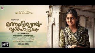 Thondimuthalum Driksakshiyum Official Teaser | Fahadh Faasil | Nimisha Sajayan | Dileesh Pothan