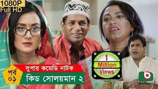 ঈদ নাটক - 'কিড সোলয়মান ২' | Kid Solaiman 2 | Ep 01 | Mosharraf Karim, Nadia | Eid Comedy Natok