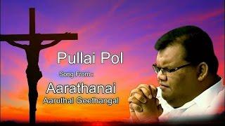 புல்லை போல்  - Pr..Reegan Gomez - Tamil Christian Song HD