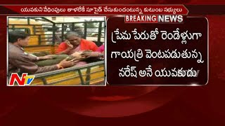 10th Student Gayatri Ends her Life due to Love Harassment || NTV