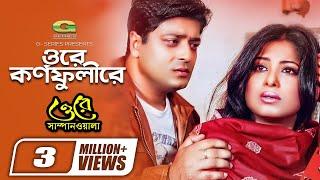 Bangla Movie Song 2018 | Ore Kornofolire | ft Mousumi | by Beauty | Ore Sampanwala