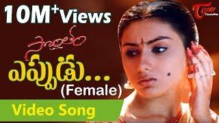 Sontham Movie Songs | Yeppudu (Female) Video Song | Aryan Rajesh, Namitha