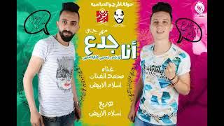مهرجان/ انا جدع/ اغاني محمد الفنان/ اسلام الابيض