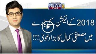 Mustafa Kamal makes huge claim regarding 2018 election !!