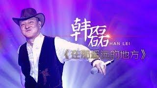 我是歌手-第二季-第12期-韩磊《在那遥远的地方》-【湖南卫视官方版1080P】20140328