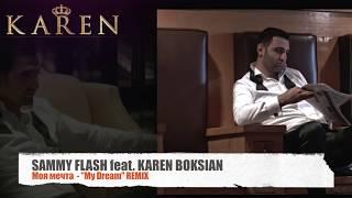 Sammy Flash feat. Karen Boksian - My Dream [REMIX] Карен Боксян -