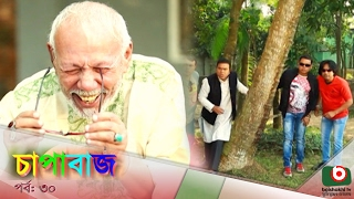 Bangla comedy natok | Chapabaj  EP   30 | FT  ATM Samsuzzaman, Joy , Eshana , Hasan jahangir , Any