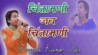 Chintamani Jay Chintamani | चिंतामणि जय चिंतामणि | Jain Bhajan | By - Roopesh Kumar Jain