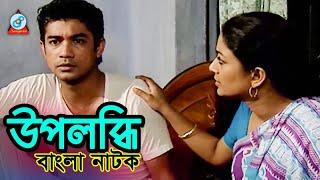 Upolobdhi   উপলব্ধি   Bangla Natok 2017   Sangeeta