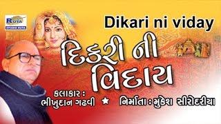 Dikari Ni Viday By Bhikhudan Gadhavi | Gujarati Lok Sahitya | Lok Varta | Dayro