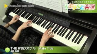 THE 有頂天ホテル Main Title / 本間 勇輔 : ピアノ(連弾) / 中級