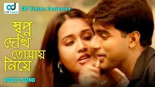 Shwopno Dekhi Tomay Niye | HD Movie Song | Mahedi & Shapla | CD Vision