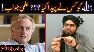 Who Created GOD (ALLAH) ??? Reply to Professor Richard Dawkinz !!! (By Engineer Muhammad Ali Mirza)