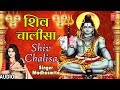 श व च ल स Shiv Chalisa I MADHUSMITA I New Latest Shiv Bhajan I Full Audio Song