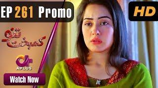 Kambakht Tanno - Episode 261 Promo | Aplus ᴴᴰ Dramas | Tanvir Jamal, Sadaf Ashaan | Pakistani Drama