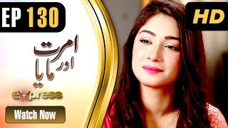 Amrit Aur Maya - Episode 130   Express Entertainment   Tanveer Jamal, Rashid Farooq, Sharmeen