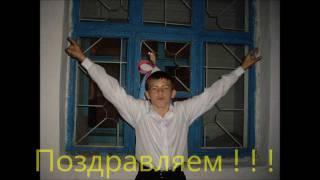 Серёга, с Днём Рождения ! ! !