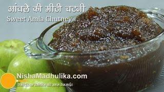Amla Meethi Chatni - Gooseberry sweet Chutney recipe