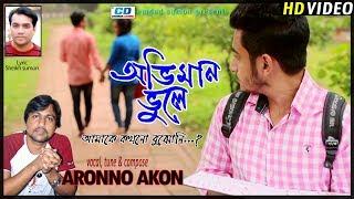 Oviman Bhule   Aronno Akon   Sheikh Sumon   Antor Hasan   Bangla New Music Video   2017