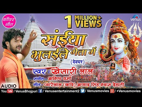 Xxx Mp4 Khesari Lal Yadav सुपरहिट काँवर गीत Saiya Bhulaile Mela Mein Bhojpuri Kanwar Geet 3gp Sex