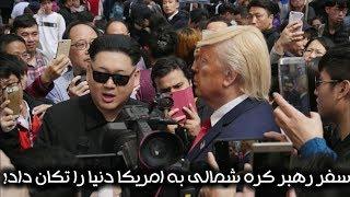 خبر! سفر رئیس جمهور کره شمالی  به امریکا و دیدار او با ترامپ دنیا را تکان داد!