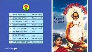 Deepti Rajbongshi - Praner Thakur Baba Lokonath - Bangla Hindu Religion Songs